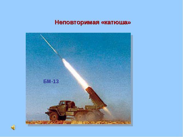 Неповторимая «катюша» БМ-13