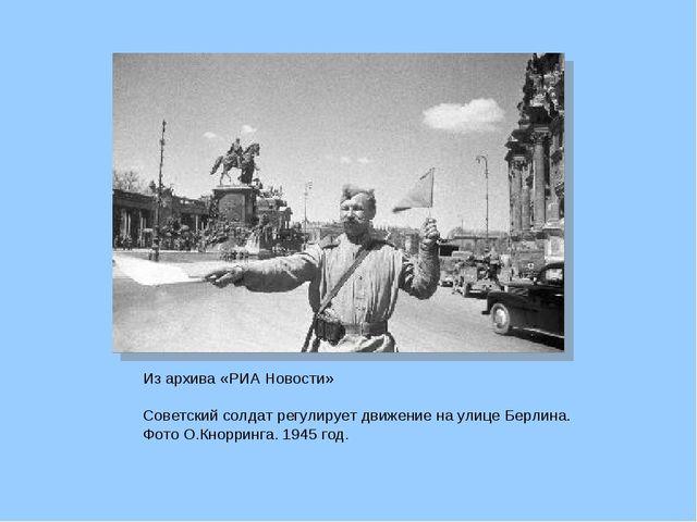Из архива «РИА Новости»  Советский солдат регулирует движение на улице Берли...