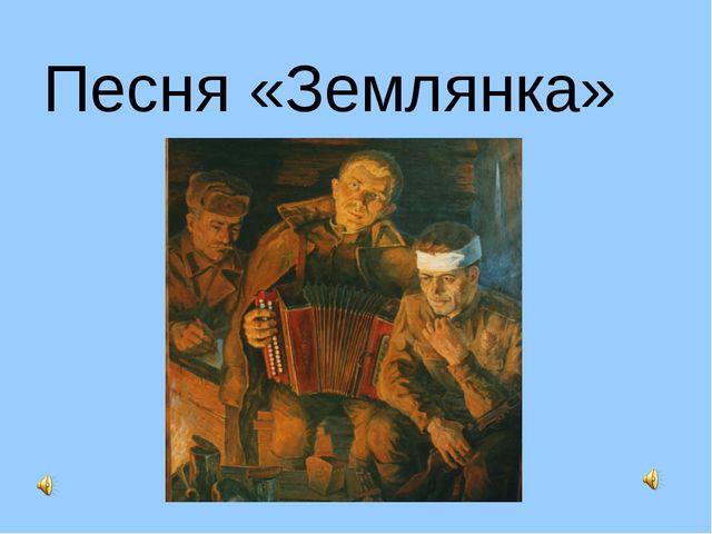 Песня «Землянка»