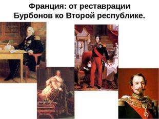 1830-1848 г. – правление Луи Филиппа Орлеанского («короля-буржуа») - – режим