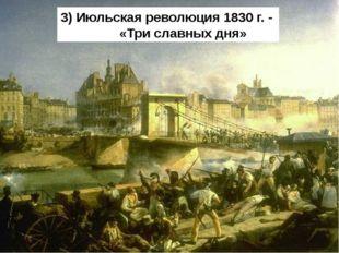 4) Революция 1848г. – Вторая республика во Франции. Февраль 1848г. - Свержени