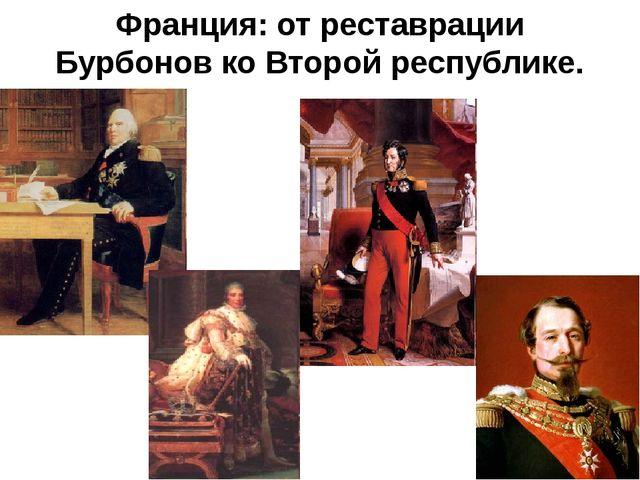 1830-1848 г. – правление Луи Филиппа Орлеанского («короля-буржуа») - – режим...
