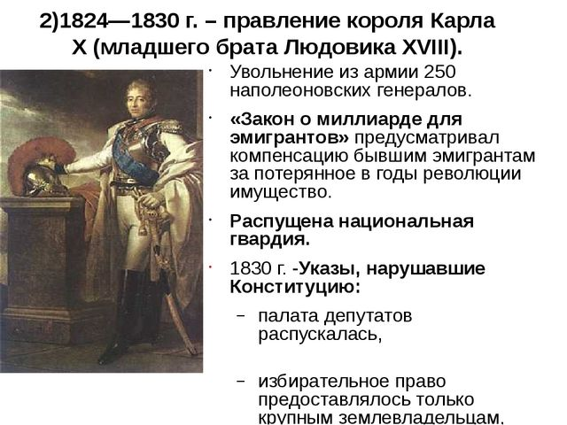 2)1824—1830 г. – правление короля Карла X (младшего брата Людовика XVIII). Ув...