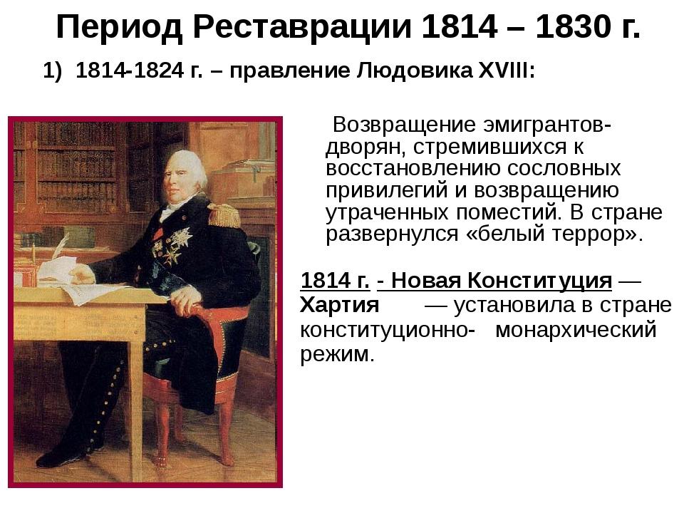 Период Реставрации 1814 – 1830 г. 1) 1814-1824 г. – правление Людовика XVIII:...
