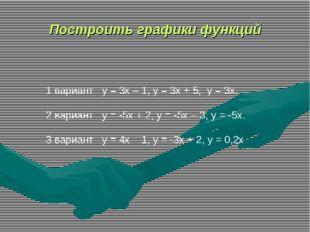 Построить графики функций 1 вариант у = 3х – 1, у = 3х + 5, у = 3х. 2 вариант