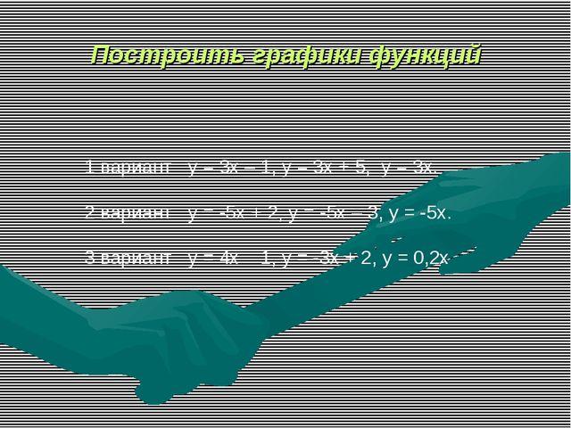 Построить графики функций 1 вариант у = 3х – 1, у = 3х + 5, у = 3х. 2 вариант...