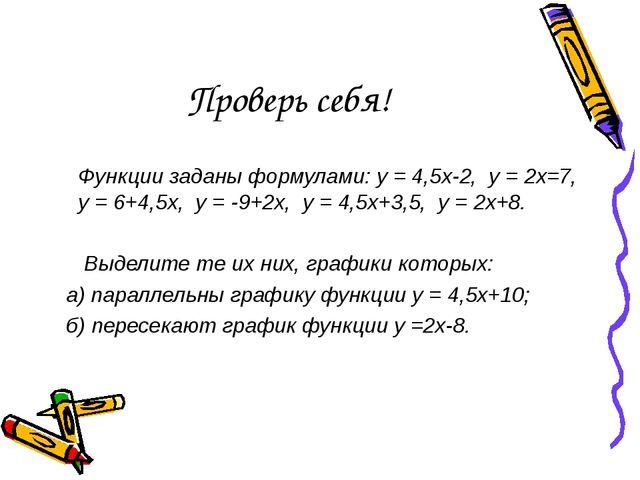 Проверь себя! Функции заданы формулами: у = 4,5х-2, у = 2х=7, у = 6+4,5х, у =...