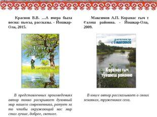 Краснов В.В. …А вчера была весна: пьесы, рассказы. - Йошкар-Ола, 2015. В пре