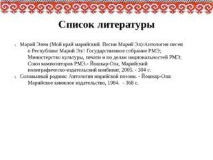 Марий Элем (Мой край марийский. Песни Марий Эл)/Антология песен о Республике