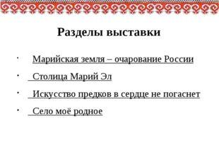 Марийская земля – очарование России Столица Марий Эл Искусство предков в сер