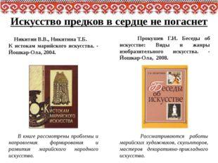 Никитин В.В., Никитина Т.Б. К истокам марийского искусства. - Йошкар-Ола, 20