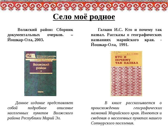 Волжский район: Сборник документальных очерков. – Йошкар-Ола, 2003. Галкин И...