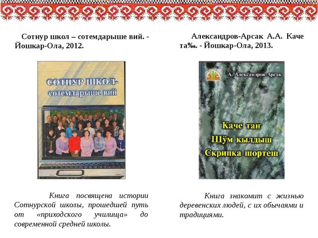 Сотнур школ – сотемдарыше вий. - Йошкар-Ола, 2012. Книга посвящена истории С...