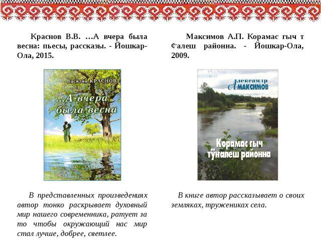 Краснов В.В. …А вчера была весна: пьесы, рассказы. - Йошкар-Ола, 2015. В пре...