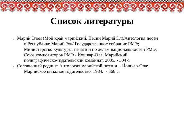 Марий Элем (Мой край марийский. Песни Марий Эл)/Антология песен о Республике...