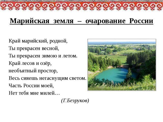 Марийская земля – очарование России Край марийский, родной, Ты прекрасен вес...