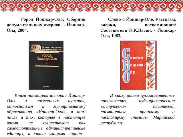 Слово о Йошкар-Оле. Рассказы, очерки, воспоминания/ Составители К.К.Васин. -...