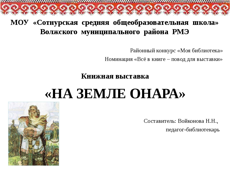 Районный конкурс «Моя библиотека» Номинация «Всё в книге – повод для выставки...
