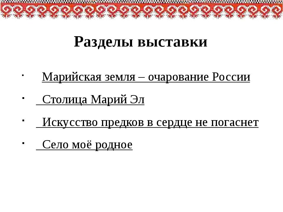 Марийская земля – очарование России Столица Марий Эл Искусство предков в сер...