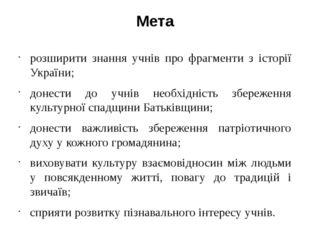 Мета розширити знання учнів про фрагменти з історії України; донести до учнів