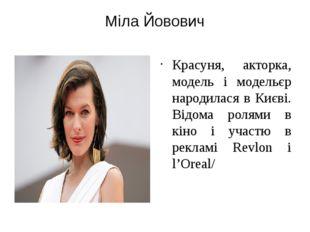 Міла Йовович Красуня, акторка, модель і модельєр народилася в Києві. Відома р