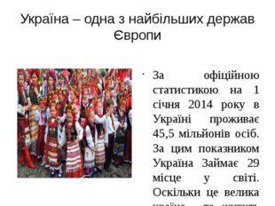 Україна – одна з найбільших держав Європи За офіційною статистикою на 1 січня