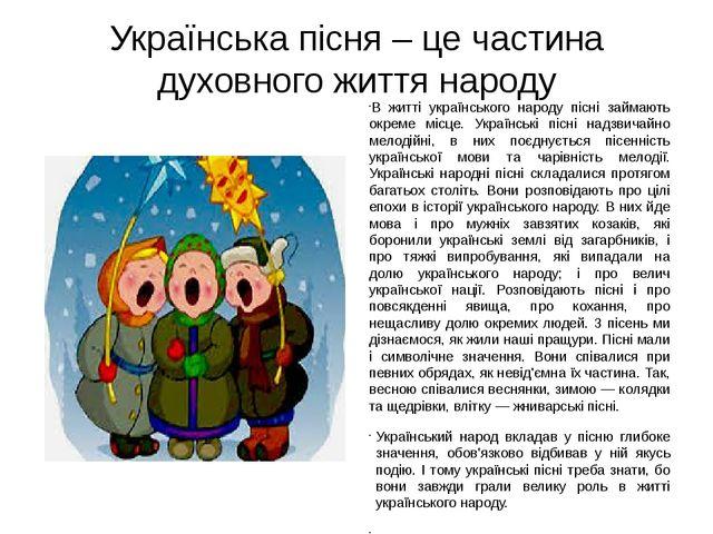 Українська пісня – це частина духовного життя народу В житті українського нар...