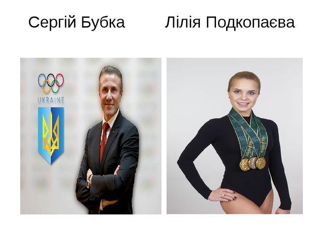 Сергій Бубка Лілія Подкопаєва