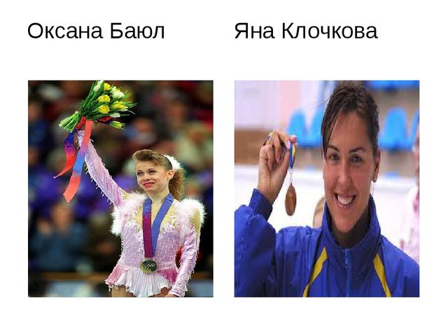 Оксана Баюл Яна Клочкова