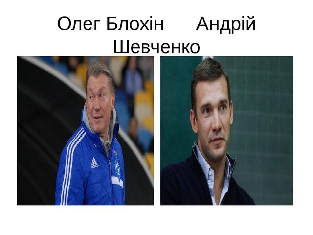 Олег Блохін Андрій Шевченко