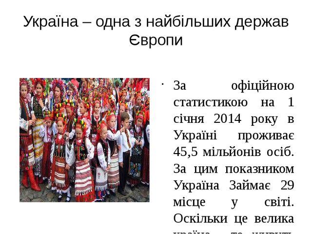 Україна – одна з найбільших держав Європи За офіційною статистикою на 1 січня...