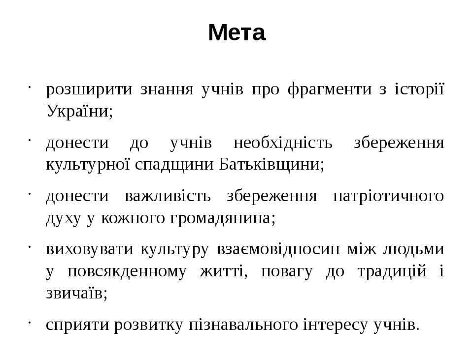 Мета розширити знання учнів про фрагменти з історії України; донести до учнів...