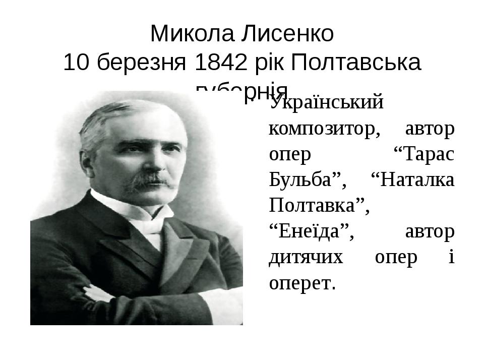 Микола Лисенко 10 березня 1842 рік Полтавська губернія Український композитор...