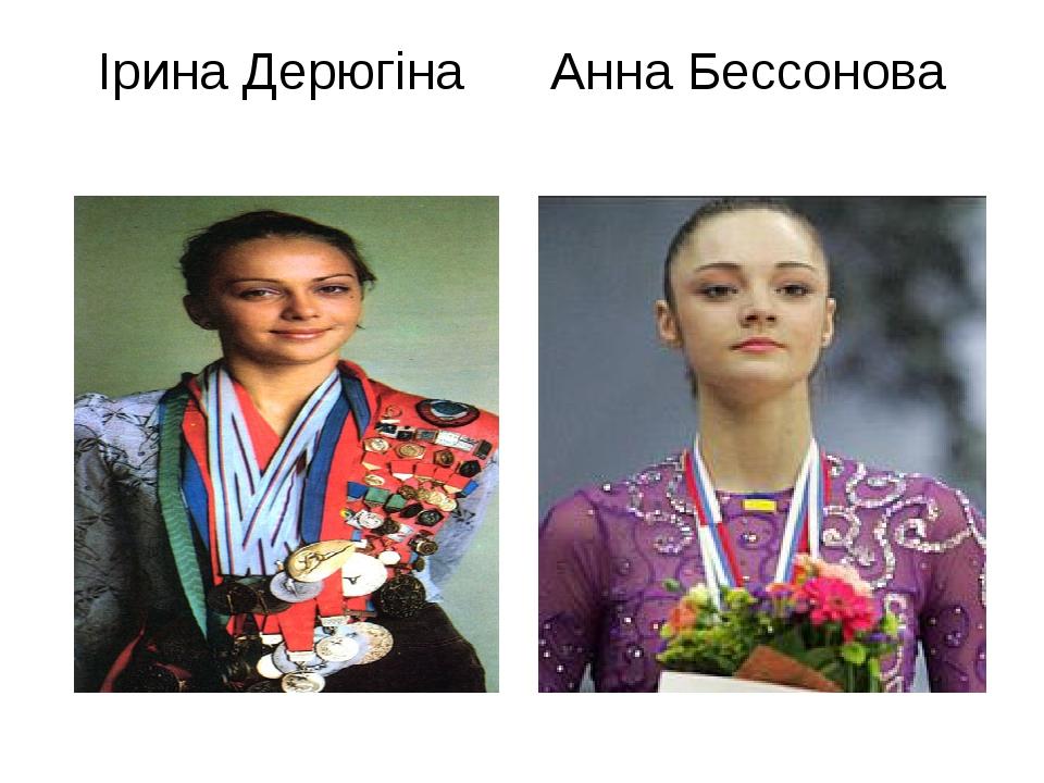 Ірина Дерюгіна Анна Бессонова