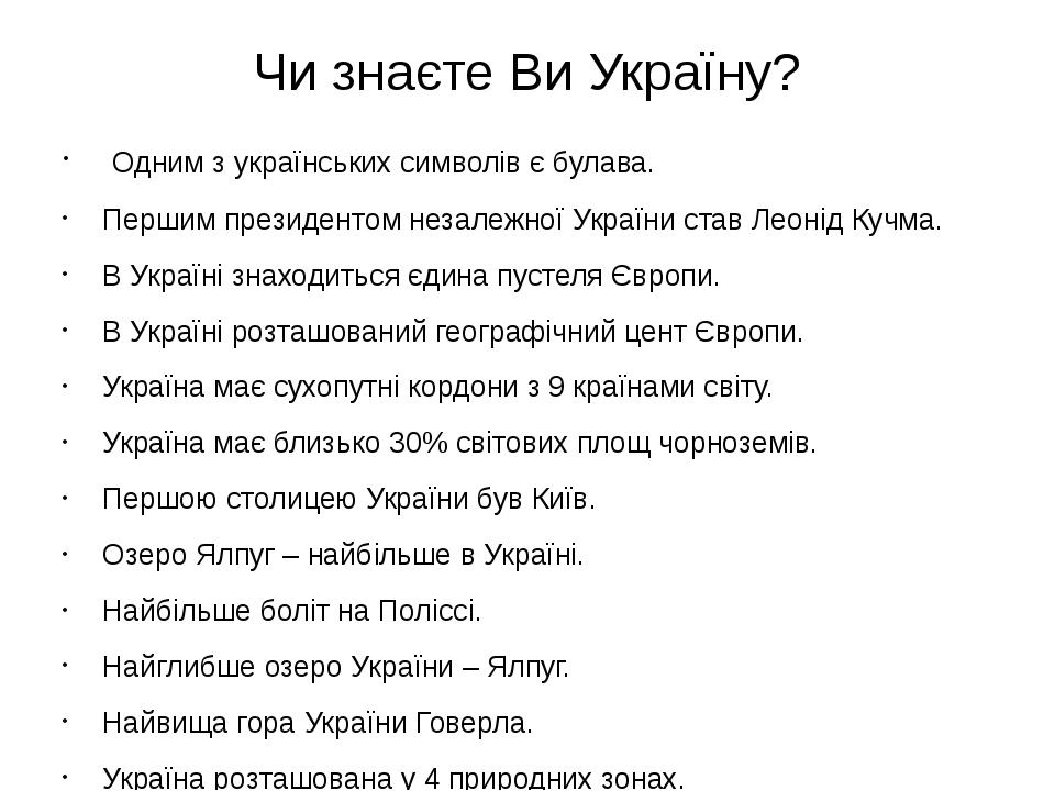 Чи знаєте Ви Україну? Одним з українських символів є булава. Першим президент...