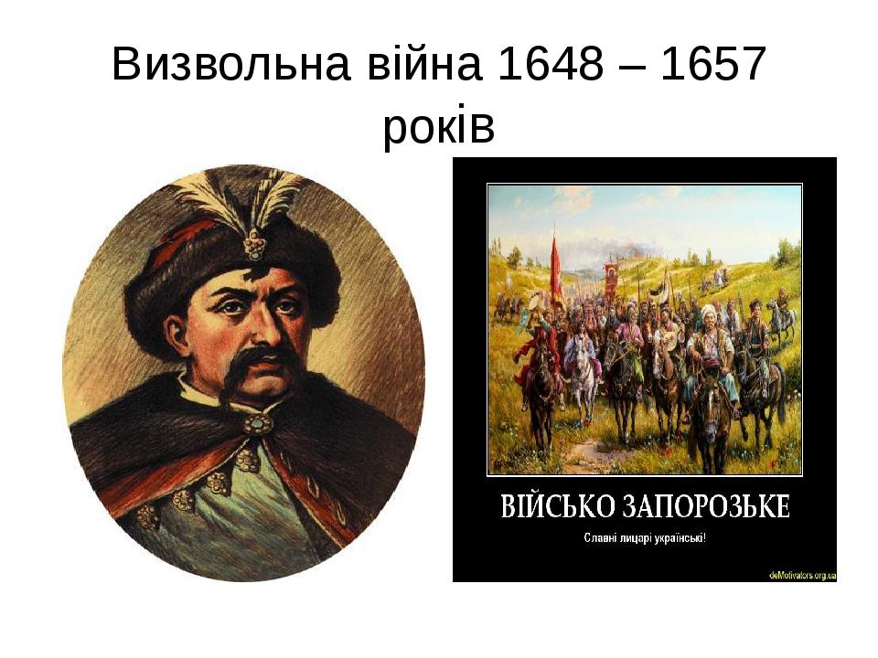 Визвольна війна 1648 – 1657 років