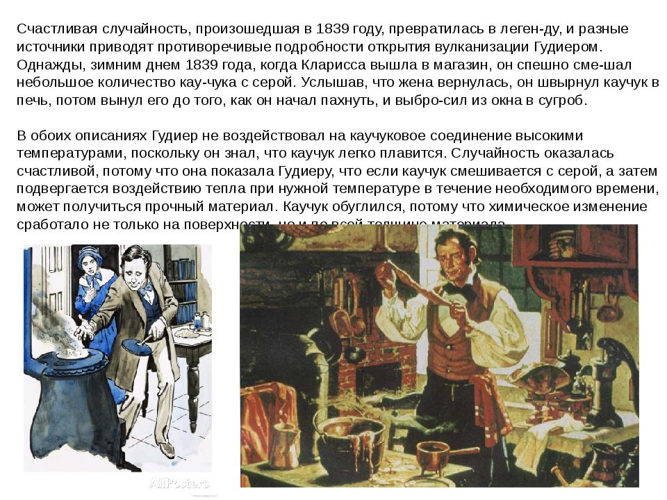 Счастливая случайность, произошедшая в 1839 году, превратилась в легенду, и...