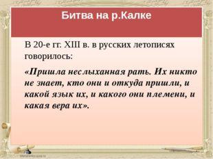 Битва на р.Калке В 20-е гг. XIII в. в русских летописях говорилось: «Пришла