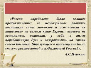 «России определено было великое предназначение: ее необозримые равнины погл