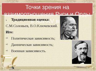 Точки зрения на взаимоотношения Руси и Орды в XIII-XV вв. Традиционная оценка