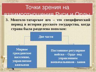 Точки зрения на взаимоотношения Руси и Орды в XIII-XV вв. 3. Монголо-татарско