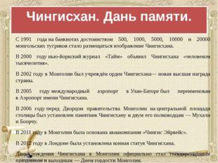 С1991 годанабанкнотахдостоинством 500, 1000, 5000, 10000 и 20000 монгольс