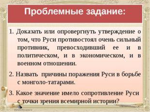 Проблемные задание: 1. Доказать или опровергнуть утверждение о том, что Руси