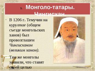 Монголо-татары. Чингисхан. В 1206 г. Темучин на курултае (общем съезде монгол