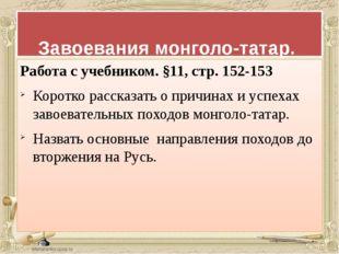 Завоевания монголо-татар. Работа с учебником. §11, стр. 152-153 Коротко расс