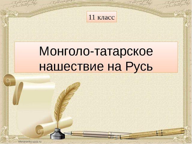 Монголо-татарское нашествие на Русь 11 класс