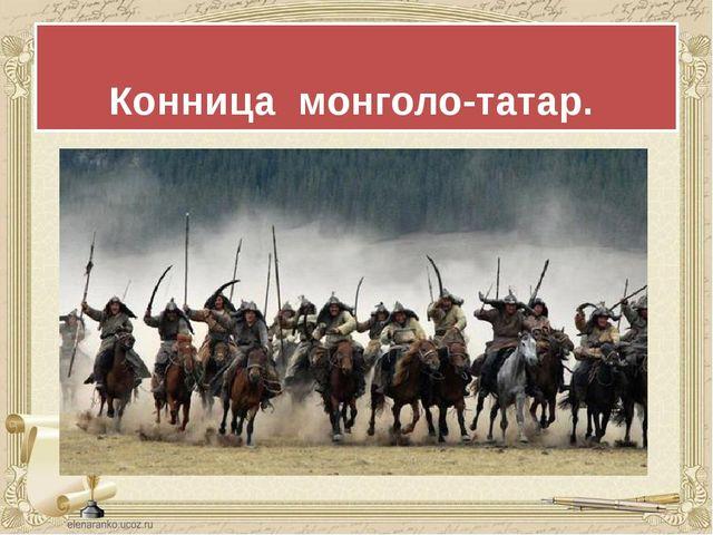 Конница монголо-татар.