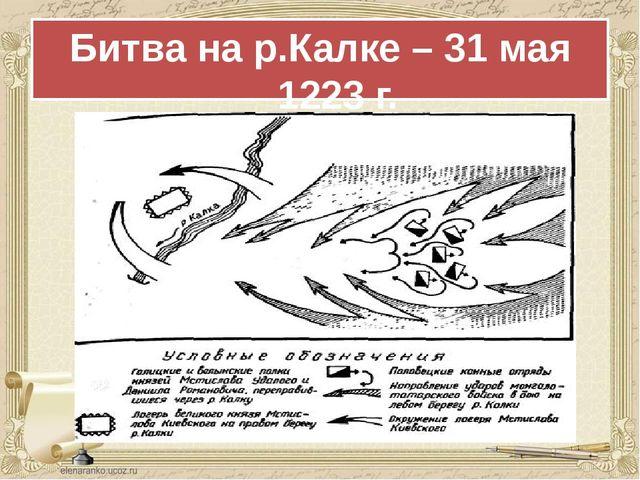 Битва на р.Калке – 31 мая 1223 г.