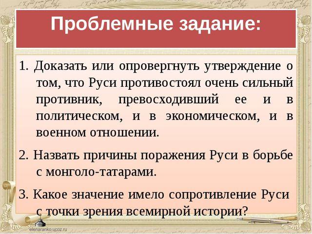 Проблемные задание: 1. Доказать или опровергнуть утверждение о том, что Руси...