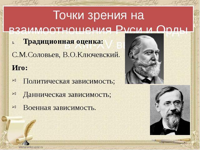 Точки зрения на взаимоотношения Руси и Орды в XIII-XV вв. Традиционная оценка...